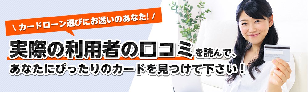 カードローン評判.com